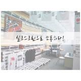 [부산] [취미/교양: 실크스크린] 실크스크린으로 소통하라. by 디노마드