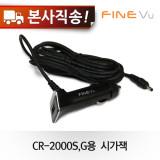 [CR-2000S/G 전용] 블루핏시거잭2