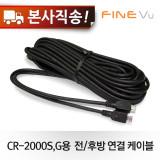 [CR-2000S/G 전용] 전후방연결케이블