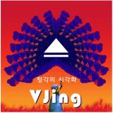 [부산] [디자인 워크숍: VJING] 청각의 시각화. VJING by 디노마드