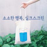 [취미/교양 : 실크스크린] 소소한 행복, 실크스크린 9월반 by 디노마드