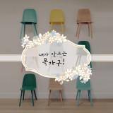 [디자인 워크숍 : 목가구 디자인] 내 집 분위기를 살려줄 핸드메이드 원목가구 [3기] by 디노마드