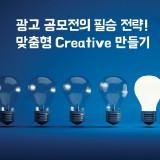 [디자인 워크숍 : 광고공모전] 필승! 광고 공모전 by 디노마드