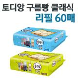 토디앙 구름빵 클래식 물티슈 리필 60매 (10개 구매시 무료배송)/색상랜덤발송/물티슈