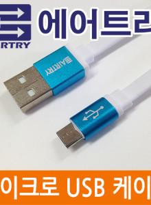 에어트리 마이크로 5핀 USB 케이블
