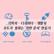[디자인 워크숍 : UX 디자인] '기획자 - 디자이너 - 개발자' 모두가 소통하는 착한 문서 만들기 by 디노마드
