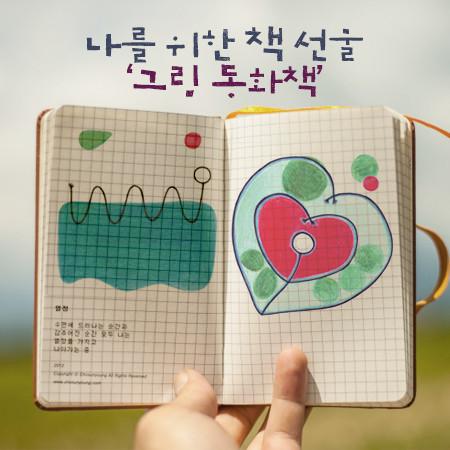 [디자인 워크숍 : 그림동화책] 나를 위한 책선물, 그림동화책 [12기] by 디노마드