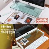 I-Bridge 모니터받침대 MC500 모니터선반 거북목방지 책상정리