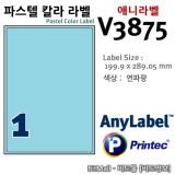 애니라벨 V3875 연파랑 [20매] 199.9x289.05mm 파스텔칼라라벨 - AnyLabel [프린텍] 비트몰