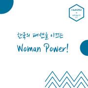 [디노마드 X 세종예술시장 소소] 한국의 패션을 이끄는 우먼파워! by 디노마드