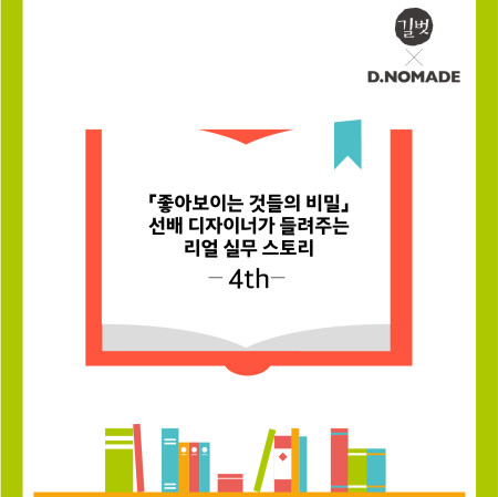 [디노마드 X 길벗] 좋아보이는 것들의 비밀_ 편집디자인 편 by 디노마드
