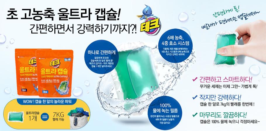 테크 울트라캡슐 20입 일반용/세탁세제 (테크)