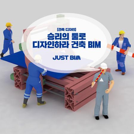 [디자인 워크숍 : BIM] 승리의 툴로 디자인 하라! 건축 디자인 BIM by 디노마드