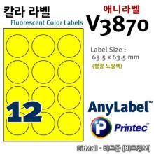 애니라벨 V3870 형광노랑 (원12칸) [10매] 지름63.5mm 칼라라벨(레이저전용) - AnyLabel [프린텍] 비트몰 8805806038705