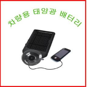 차량용 태양광 배터리/야외조명/전기/비상등/