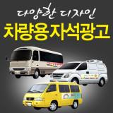 [카시드사인몰]차량자석광고판종합/간판,표시판,표지판,고무자석판,자동차,학원,어린이집,버스,승합차