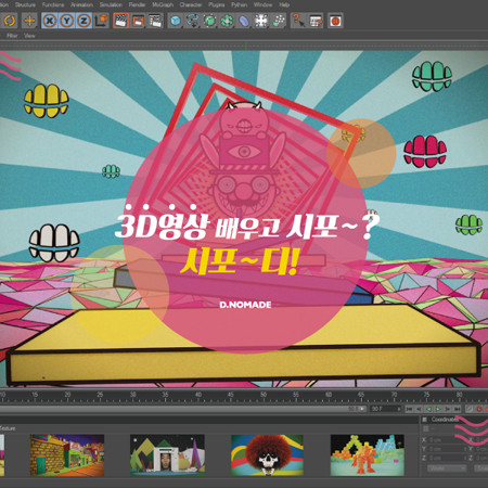 [디자인 툴 : Cinema4D] 쉽게 배우고 시포! C4D! [15기] by 디노마드