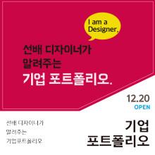 [디자인 워크숍 : 포트폴리오] 기업 디자이너의 Portfolio project [11기] by 디노마드