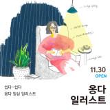 [취미/교양 : 일러스트] 쉽다~ 쉽다~ 옹다 일러스트 [6기] by 디노마드