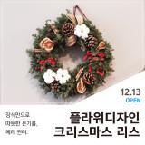 [취미/교양 : 플라워 디자인] 장식만으로 따듯한 온기를, 메리윈터 크리스마스 리스편 by 디노마드