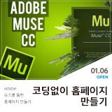 [디자인 툴 : 어도비 뮤즈 CC] html 코딩없이 웹사이트 만들기, 어도비 뮤즈 CC by 디노마드