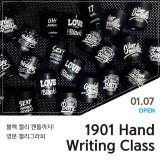 [디자인 워크숍 : 영문 캘리그라피] 1901 Hand Writing Class. [2기] by 디노마드