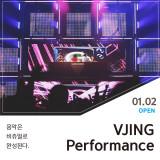 [디자인 워크숍 : VJING] 음악은 비쥬얼로 완성된다. VJ LIVE MEDIA PERFORMANCE. [6기] by 디노마드