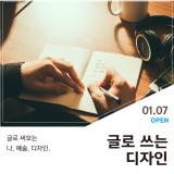 [디자인 워크숍 : 글쓰기] 글로 쓰는 당신의 디자인 ! by 디노마드
