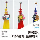[디자인 워크숍 : 한국화] 한국화, 자유롭게 표현하기. by 디노마드