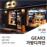 [디자인 워크숍 : 가방디자인] GEAR3 BY SAEN, 가방 디자인 ! by 디노마드