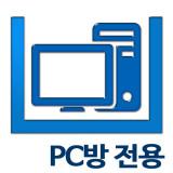 [PC방] 스카이디지탈 키보드 높낮이 받침대