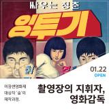 [디자인 특강 : 영화제작] 촬영장의 지휘자, 영화감독. by 디노마드