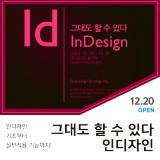 [디자인 툴: 인디자인] 그대도 할 수 있다. 인디자인 by 디노마드 [2기] by 디노마드