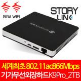 [세마전자 STORYLiNK]거침없는성능!기가 무선 외장하드 K9Pro 2TB /802.11ac/와이파이/클라우드/NAS/백업/토렌토/인터넷/공유기/스토리링크
