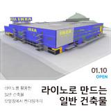 [디자인 툴 : 라이노] 라이노, 일반 건축물 모델링에서 렌더링까지 비법 전수! by 디노마드