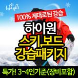 하이원 스키&보드강습 특가 패키지 [3~4인 기준]