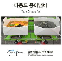 종이냄비-3000cc (5~6인용) : 4세트/1봉