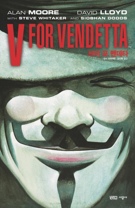 V FOR VENDETTA 브이 포 벤데타 그래픽 노블 (시공사) : 코믹시티