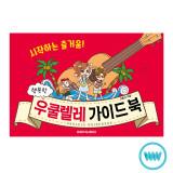 행복한 우쿨렐레 가이드북 / 초보입문교본