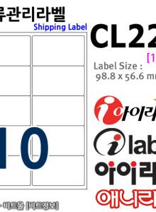 아이라벨 CL225 (10칸) [100매] 98.8x56.6mm 물류관리용라벨 (구 애니라벨) iLabel