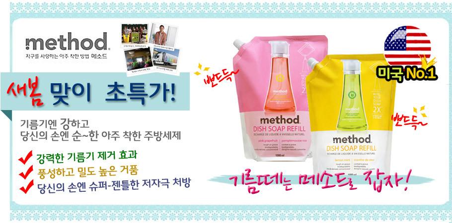 친환경 메소드 주방세제 리필형 1000ml (레몬민트/핑크그레이프)택일/주방세제