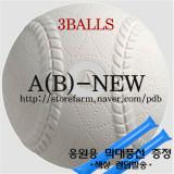 겐코볼, 연식야구공 A(B) - NEW 3개 보급형, 성인용+ 야구양말1개 서비스