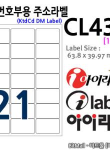 아이라벨 CL437 (21칸) [100매] 63.8x39.97mm 일반주소라벨(CD번호부용) - iLabel