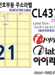 아이라벨 CL437Y (21칸 연노란색) [100매] 63.8x39.97mm CD번호부용주소라벨 - iLabel 컬러라벨