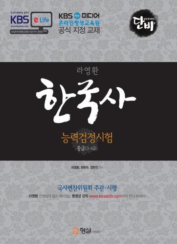 한국사 능력검정시험 KBS온라인평생교육원 공식지정교재 (라영환 형설) : 상원서점