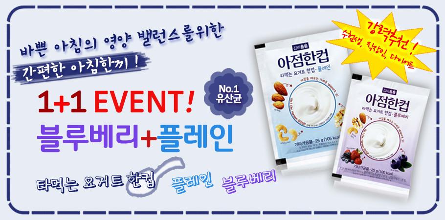 ★무료배송★ [1+1 EVENT] 아점한컵 블루베리25g X 14 + 플레인25g X 14 /식품 (아점한컵)