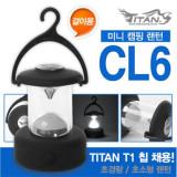 [CL6] 초소형-초경량 미니 캠핑랜턴/강력한T1칩탑재/AAA건전지/생활방수/캠핑등/후레쉬/랜턴/LED캠핑랜턴