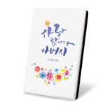 [보임] 미니액자_사랑합니다 아버지