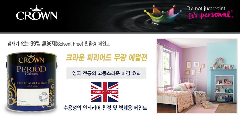 [우드케어]크라운 피리어드 무광 에멀젼 2.5L