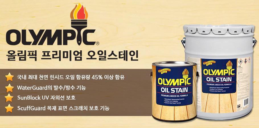 [우드케어]올림픽 프리미엄 오일스테인 기본 색상 3.78L